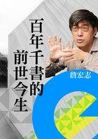 百年千書的前世今生-詹宏志