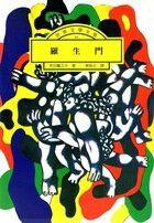 羅生門-芥川龍之介(Akutagawa Ryūnosuke)
