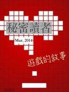 秘密讀者(2014年03月)-秘密讀者編輯團隊
