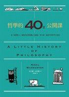 哲學的40堂公開課-奈傑爾・沃伯頓