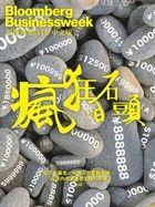 彭博商業周刊/中文版 No.26-彭博商業周刊編輯部