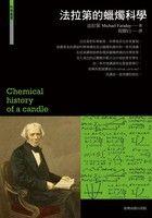 法拉第的蠟燭科學-法拉第(Michael Faraday)