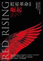 紅星革命首部曲:崛起-皮爾斯.布朗
