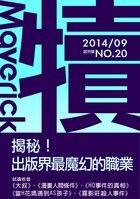犢-試刊號NO.20-犢編輯部