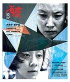 破月報X玖 Sep. 2013(試刊號)-破週報