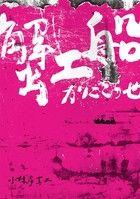 蟹工船-小林多喜二