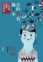 我的青春,施工中:王浩威醫師的青春門診-王浩威