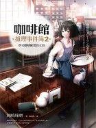 咖啡館推理事件簿2:夢見咖啡歐蕾的女孩-岡崎琢磨