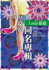 Lady嘉嘉同名專輯