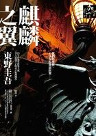 麒麟之翼-東野圭吾