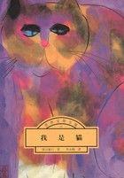 我是貓-夏目漱石