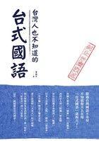台灣人也不知道的台式國語-曹銘宗