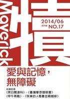 犢-試刊號NO.17-犢編輯部