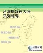 台灣傳媒在大陸-銘報新聞