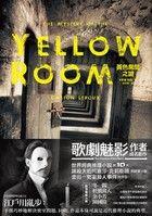 黃色房間之謎-卡斯頓.勒胡