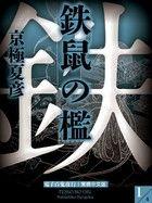鐵鼠之檻(1)-京極夏彥