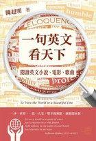 一句英文看天下:閱讀英文小說、電影、歌曲-陳超明