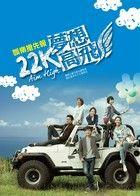 22K夢想高飛娛樂搶先報-春光編輯室