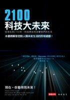 2100科技大未來-加來道雄(Michio Kaku)