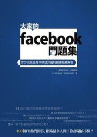 大家的facebook問題集