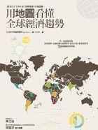 用地圖看懂全球經濟趨勢-生命科學編輯團隊