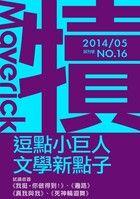 犢-試刊號NO.16-犢編輯部