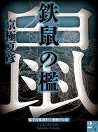 鐵鼠之檻(2)-京極夏彥