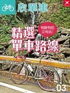欣單車03:精選單車路線-欣傳媒