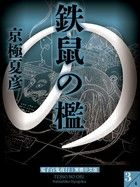 鐵鼠之檻(3)-京極夏彥
