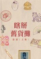 瞎掰舊貨攤【套書】(上集)-寺島言