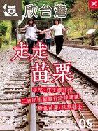 欣台灣05-欣傳媒