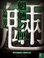 魍魎之匣(中)-京極夏彥