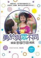 勇於與眾不同:樂當幸福不良媽媽-王麗芳