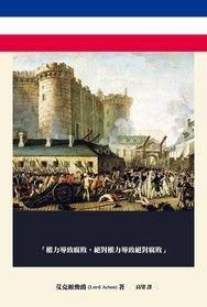 法國大革命講稿