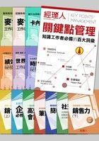 經理人精選管理祕笈(套書)-經理人雜誌編輯部