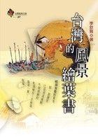 台灣的風景繪葉書-李欽賢
