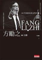 方励之自传【简体版】-方励之(Fang Lizhi)