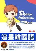 追星韓國語-Sharon