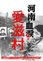 河南血淚愛滋村-風傳媒