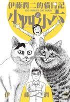 伊藤潤二的貓日記(全一冊)-伊藤潤二