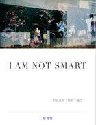 I AM NOT SMART-SMART/斯瑪特