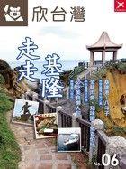 欣台灣06:走走基隆-欣台灣