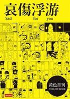 哀傷浮游-黃色書刊