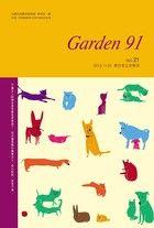 Garden 91 季刊第二十一號-Garden 91編輯部