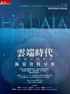 雲端時代的殺手級應用:Big Data 海量資料分析-胡世忠
