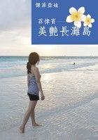 美艷長灘島-傑菲亞娃
