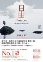 自由(Freedom)-強納森.法蘭岑(Jonathan Franzen)