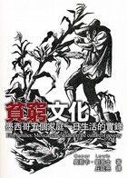 貧窮文化-奧斯卡・劉易士, 丘延亮