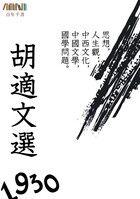 胡適文選-胡適