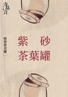 瞎掰舊貨攤(二):紫砂茶葉罐-寺島言